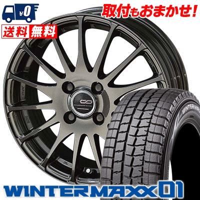 175/65R14 DUNLOP ダンロップ WINTER MAXX 01 WM01 ウインターマックス 01 ENKEI CREATIVE DIRECTION CDF1 エンケイ クリエイティブ ディレクション CD-F1 スタッドレスタイヤホイール4本セット