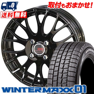 175/65R14 82Q DUNLOP ダンロップ WINTER MAXX 01 WM01 ウインターマックス 01 ENKEI CREATIVE DIRECTION CDM2 エンケイ クリエイティブ ディレクション CD-M2 スタッドレスタイヤホイール4本セット