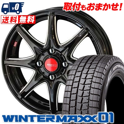 165/55R15 DUNLOP ダンロップ WINTER MAXX 01 WM01 ウインターマックス 01 RIVAZZA CORSE 8SPOKE リヴァッツァ コルセ 8スポーク スタッドレスタイヤホイール4本セット