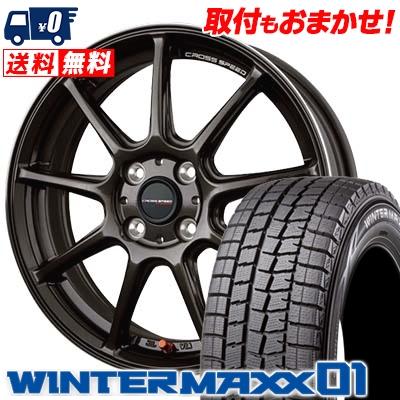 165/65R14 DUNLOP ダンロップ WINTER MAXX 01 WM01 ウインターマックス 01 CROSS SPEED HYPER EDITION RS9 クロススピード ハイパーエディション RS9 スタッドレスタイヤホイール4本セット