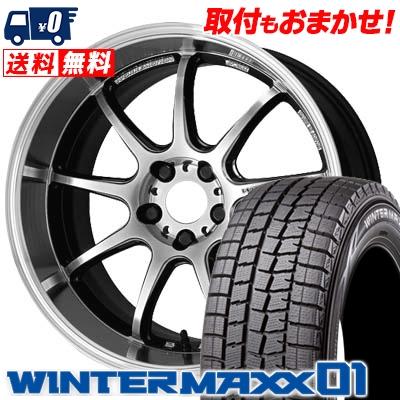 ウインターマックス 01 WM01 225/50R17 94Q ワーク エモーション D9R グリミットシルバーダイヤカットリム(GTSRC) スタッドレスタイヤホイール 4本 セット