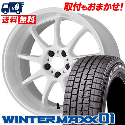 ウインターマックス 01 WM01 225/50R17 94Q ワーク エモーション D9R ホワイト(WHT) スタッドレスタイヤホイール 4本 セット