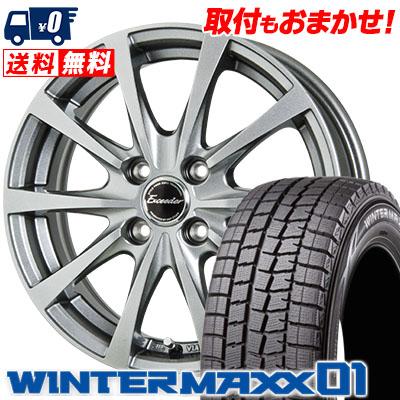 195/55R16 DUNLOP ダンロップ WINTER MAXX 01 WM01 ウインターマックス 01 Exceeder E03 エクシーダー E03 スタッドレスタイヤホイール4本セット【取付対象】