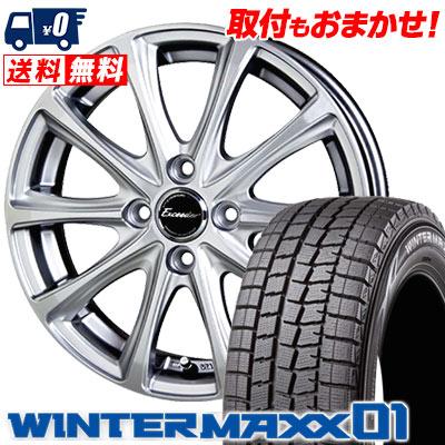 185/65R15 88Q DUNLOP ダンロップ WINTER MAXX 01 WM01 ウインターマックス 01 Exceeder E04 エクシーダー E04 スタッドレスタイヤホイール4本セット