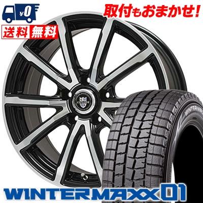 225/50R17 DUNLOP ダンロップ WINTER MAXX 01 WM01 ウインターマックス 01 EXPLODE-BPV エクスプラウド BPV スタッドレスタイヤホイール4本セット