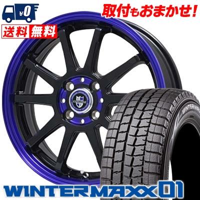 195/55R16 DUNLOP ダンロップ WINTER MAXX 01 WM01 ウインターマックス 01 EXPRLODE-RBS エクスプラウド RBS スタッドレスタイヤホイール4本セット