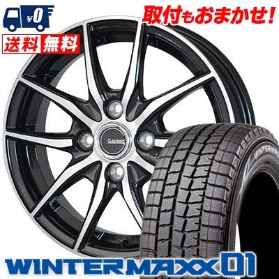 155/70R13 DUNLOP ダンロップ WINTER MAXX 01 WM01 ウインターマックス 01 G.Speed P-02 Gスピード P-02 スタッドレスタイヤホイール4本セット
