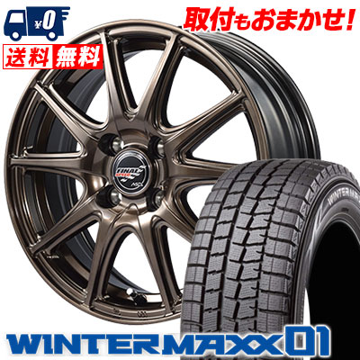 165/55R15 75Q DUNLOP ダンロップ WINTER MAXX 01 WM01 ウインターマックス 01 FINALSPEED GR-Volt ファイナルスピード GRボルト スタッドレスタイヤホイール4本セット