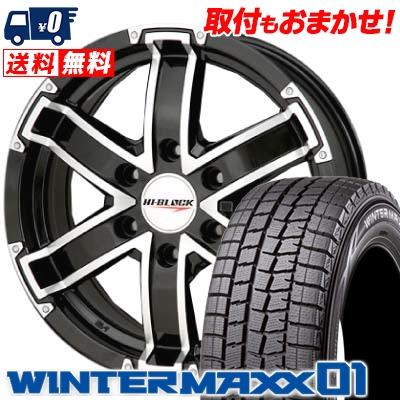 215/65R16 98Q DUNLOP ダンロップ WINTER MAXX WM01 ウインターマックス WM01 HI BLOCK ハイブロック スタッドレスタイヤホイール4本セット