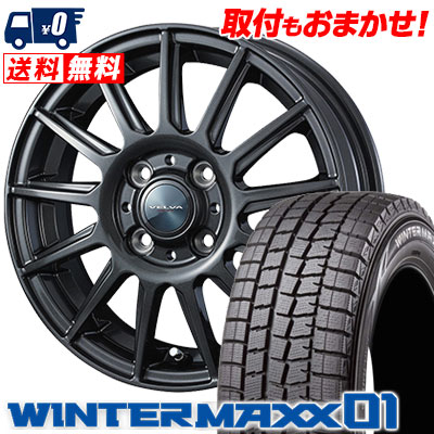 165/55R15 75Q DUNLOP ダンロップ WINTER MAXX 01 WM01 ウインターマックス 01 VELVA IGOR ヴェルヴァ イゴール スタッドレスタイヤホイール4本セット