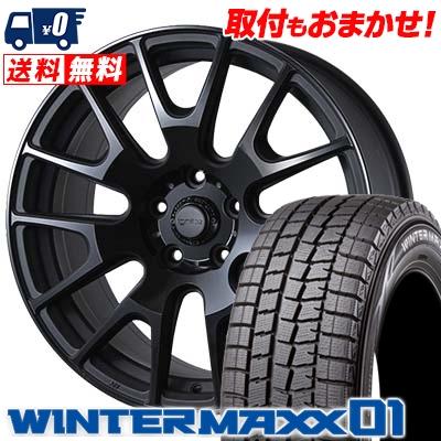 225/50R17 DUNLOP ダンロップ WINTER MAXX 01 WM01 ウインターマックス 01 IGNITE XTRACK イグナイト エクストラック スタッドレスタイヤホイール4本セット