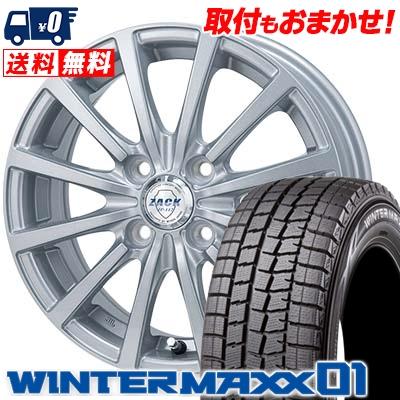 165/65R15 DUNLOP ダンロップ WINTER MAXX 01 WM01 ウインターマックス 01 ZACK JP-112 ザック JP112 スタッドレスタイヤホイール4本セット