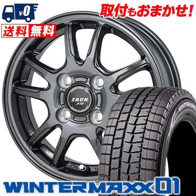 185/65R14 86Q DUNLOP ダンロップ WINTER MAXX 01 WM01 ウインターマックス 01 ZACK JP-520 ザック ジェイピー520 スタッドレスタイヤホイール4本セット