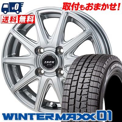 185/55R15 82Q DUNLOP ダンロップ WINTER MAXX 01 WM01 ウインターマックス 01 ZACK JP-710 ザック ジェイピー710 スタッドレスタイヤホイール4本セット
