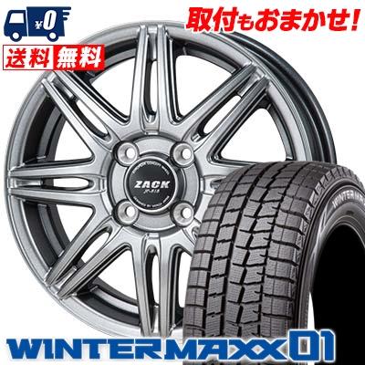 145/80R13 75Q DUNLOP ダンロップ WINTER MAXX 01 WM01 ウインターマックス 01 ZACK JP-818 ザック ジェイピー818 スタッドレスタイヤホイール4本セット