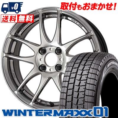 ウインターマックス 01 WM01 195/55R16 87Q ワーク エモーション CR 極 グリミットシルバー(GTS) スタッドレスタイヤホイール 4本 セット