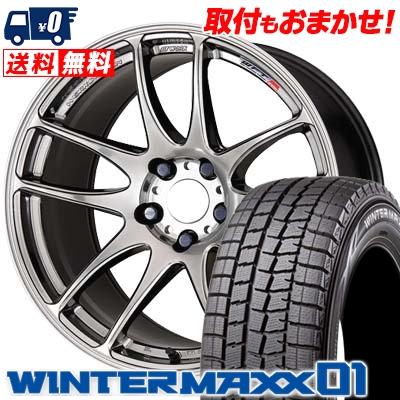 ウインターマックス 01 WM01 225/50R17 94Q ワーク エモーション CR 極 グリミットシルバー(GTS) スタッドレスタイヤホイール 4本 セット