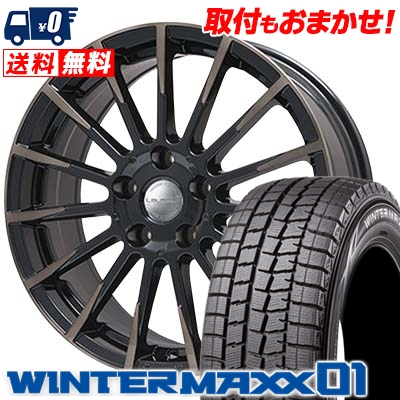 225/50R17 DUNLOP ダンロップ WINTER MAXX 01 WM01 ウインターマックス 01 Leyseen F-XV レイシーン FX-V スタッドレスタイヤホイール4本セット
