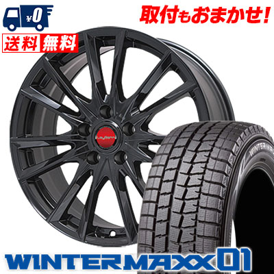 215/55R17 DUNLOP ダンロップ WINTER MAXX 01 WM01 ウインターマックス 01 LeyBahn GBX レイバーン GBX スタッドレスタイヤホイール4本セット