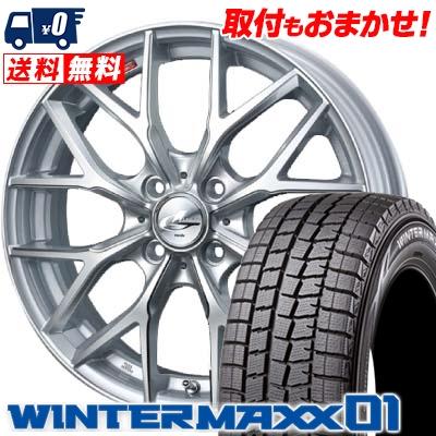 165/60R15 DUNLOP ダンロップ WINTER MAXX 01 WM01 ウインターマックス 01 weds LEONIS MX ウェッズ レオニス MX スタッドレスタイヤホイール4本セット【取付対象】