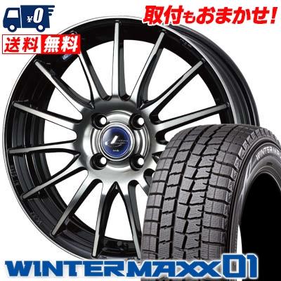 175/65R15 DUNLOP ダンロップ WINTER MAXX 01 WM01 ウインターマックス 01 weds LEONIS NAVIA 05 ウエッズ レオニス ナヴィア 05 スタッドレスタイヤホイール4本セット【取付対象】