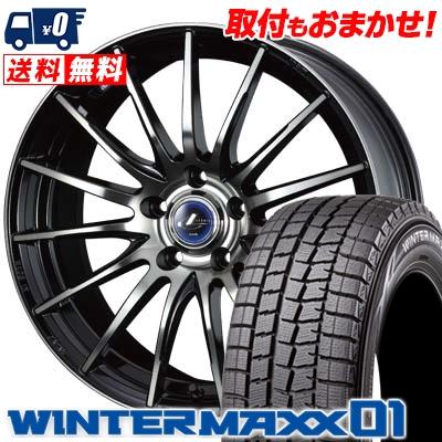215/55R17 DUNLOP ダンロップ WINTER MAXX 01 WM01 ウインターマックス 01 weds LEONIS NAVIA 05 ウエッズ レオニス ナヴィア 05 スタッドレスタイヤホイール4本セット【取付対象】
