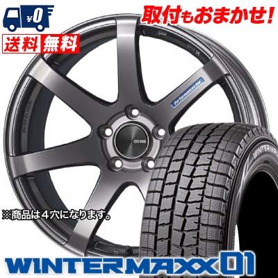 195/55R16 DUNLOP ダンロップ WINTER MAXX 01 WM01 ウインターマックス 01 ENKEI PerformanceLine PF-07 エンケイ パフォーマンスライン PF07 スタッドレスタイヤホイール4本セット