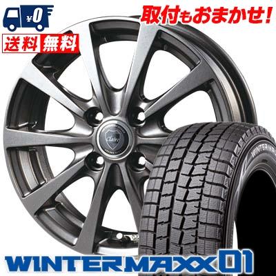 145/80R13 75Q DUNLOP ダンロップ WINTER MAXX 01 WM01 ウインターマックス 01 CLAIRE RG10 クレール RG10 スタッドレスタイヤホイール4本セット