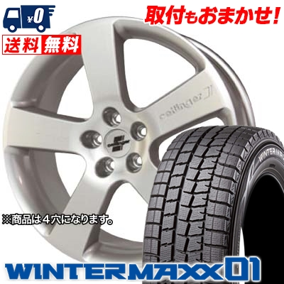 185/55R15 82Q DUNLOP ダンロップ WINTER MAXX 01 ウインターマックス 01 WM01 oettinger RX エッティンガーRX スタッドレスタイヤホイール4本セット