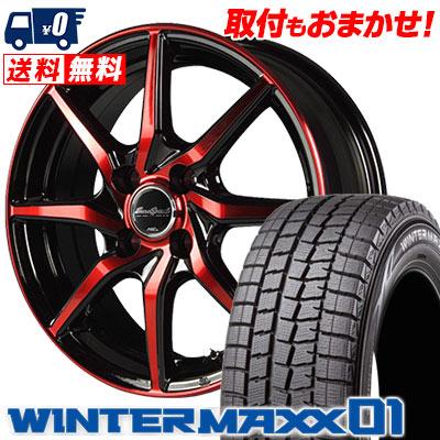 185/55R15 82Q DUNLOP ダンロップ WINTER MAXX 01 WM01 ウインターマックス 01 EuroSpeed S810 ユーロスピード S810 スタッドレスタイヤホイール4本セット