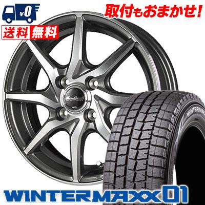 165/65R13 77Q DUNLOP ダンロップ WINTER MAXX 01 WM01 ウインターマックス 01 EuroSpeed S810 ユーロスピード S810 スタッドレスタイヤホイール4本セット