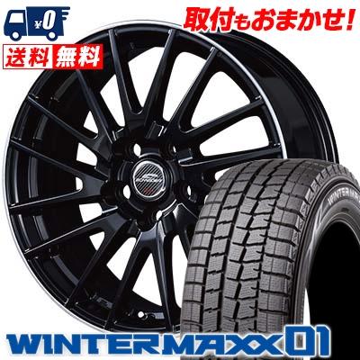 195/65R15 DUNLOP ダンロップ WINTER MAXX 01 WM01 ウインターマックス 01 SCHNEIDER Saber Rondo シュナイダー セイバーロンド スタッドレスタイヤホイール4本セット