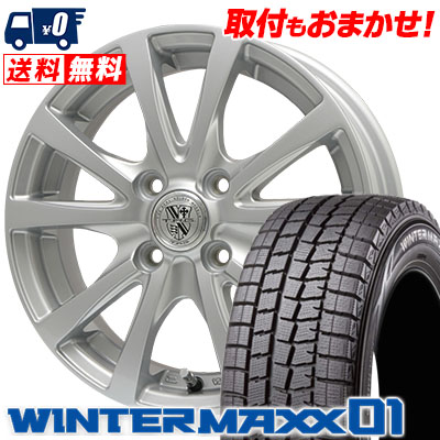 185/65R14 86Q DUNLOP ダンロップ WINTER MAXX 01 WM01 ウインターマックス 01 TRG-SILBAHN TRG シルバーン スタッドレスタイヤホイール4本セット