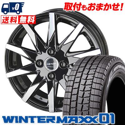 ウインターマックス 01 WM01 165/55R15 75Q スマック スフィーダ ピアノブラック×ポリッシュ スタッドレスタイヤホイール 4本 セット