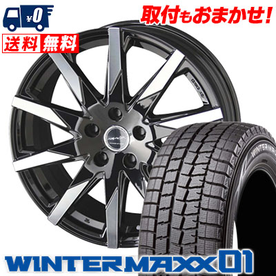 ウインターマックス 01 WM01 205/60R16 92Q スマック スフィーダ ピアノブラック×ポリッシュ スタッドレスタイヤホイール 4本 セット