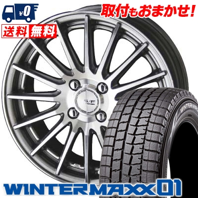 185/55R15 DUNLOP ダンロップ WINTER MAXX 01 WM01 ウインターマックス 01 STEINER FORCED SERIES SF-X シュタイナー フォースドシリーズ SF-X スタッドレスタイヤホイール4本セット