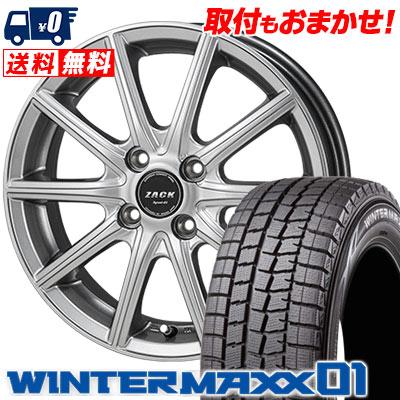 195/55R16 87Q DUNLOP ダンロップ WINTER MAXX 01 WM01 ウインターマックス 01 ZACK SPORT-01 ザック シュポルト01 スタッドレスタイヤホイール4本セット