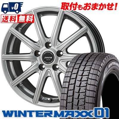 195/70R15 92Q DUNLOP ダンロップ WINTER MAXX 01 WM01 ウインターマックス 01 ZACK SPORT-01 ザック シュポルト01 スタッドレスタイヤホイール4本セット