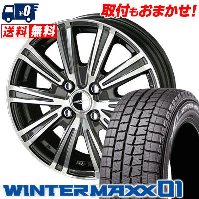 165/65R13 DUNLOP ダンロップ WINTER MAXX 01 WM01 ウインターマックス 01 SMACK SPARROW スマック スパロー スタッドレスタイヤホイール4本セット