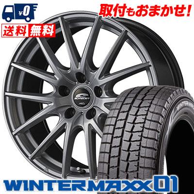 225/60R17 99Q DUNLOP ダンロップ WINTER MAXX 01 WM01 ウインターマックス 01 SCHNEIDER SQ27 シュナイダー SQ27 スタッドレスタイヤホイール4本セット