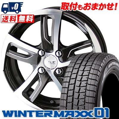165/65R14 DUNLOP ダンロップ WINTER MAXX 01 WM01 ウインターマックス 01 STEINER SF-C シュタイナー SF-C スタッドレスタイヤホイール4本セット