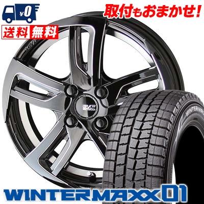 165/55R15 DUNLOP ダンロップ WINTER MAXX 01 WM01 ウインターマックス 01 STEINER SF-C シュタイナー SF-C スタッドレスタイヤホイール4本セット【取付対象】