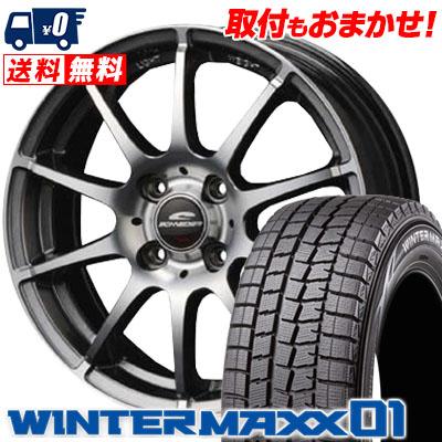 155/65R14 DUNLOP ダンロップ WINTER MAXX 01 WM01 ウインターマックス 01 SCHNEDER StaG シュナイダー スタッグ スタッドレスタイヤホイール4本セット