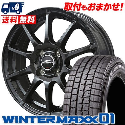 165/55R15 75Q DUNLOP ダンロップ WINTER MAXX 01 WM01 ウインターマックス 01 SCHNEDER StaG シュナイダー スタッグ スタッドレスタイヤホイール4本セット