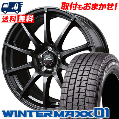 225/45R18 91Q DUNLOP ダンロップ WINTER MAXX 01 WM01 ウインターマックス 01 SCHNEDER StaG シュナイダー スタッグ スタッドレスタイヤホイール4本セット