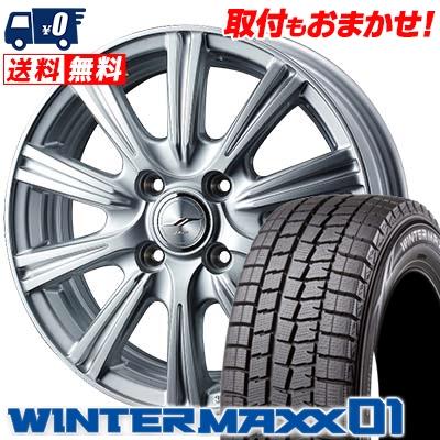 185/55R15 82Q DUNLOP ダンロップ WINTER MAXX 01 WM01 ウインターマックス 01 JOKER STIR ジョーカー ステア スタッドレスタイヤホイール4本セット