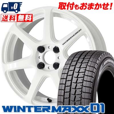 165/65R15 DUNLOP ダンロップ WINTER MAXX 01 WM01 ウインターマックス 01 WORK EMOTION T7R ワーク エモーション T7R スタッドレスタイヤホイール4本セット