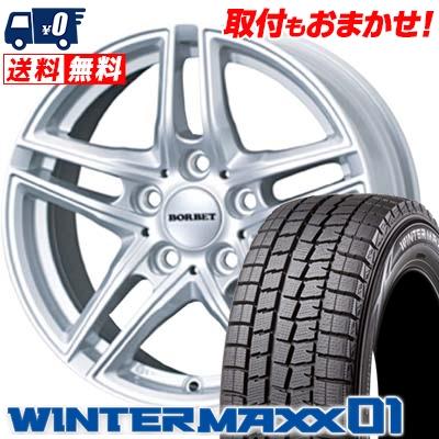 205/55R16 91Q DUNLOP ダンロップ WINTER MAXX 01 ウインターマックス 01 WM01 BORBET typeXR ボルベット タイプXR スタッドレスタイヤホイール4本セット