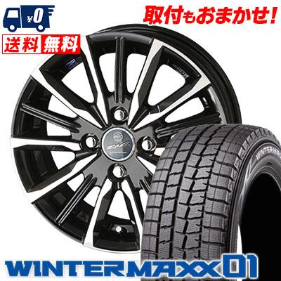 185/65R14 86Q DUNLOP ダンロップ WINTER MAXX 01 WM01 ウインターマックス 01 SMACK PRIME SERIES VALKYRIE スマック プライムシリーズ ヴァルキリー スタッドレスタイヤホイール4本セット