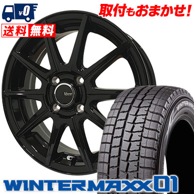 165/60R15 77Q DUNLOP ダンロップ WINTER MAXX 01 WM01 ウインターマックス 01 V-EMOTION BR10 Vエモーション BR10 スタッドレスタイヤホイール4本セット